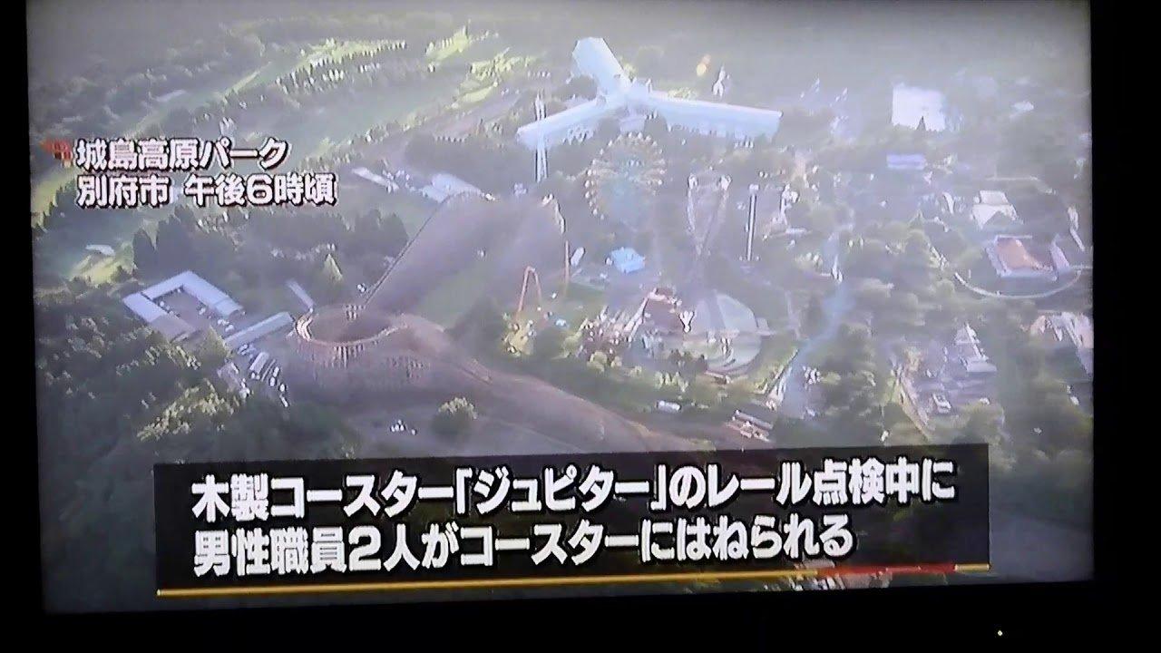 「ジェットコースター 城島高原パーク ジュピター」の画像検索結果
