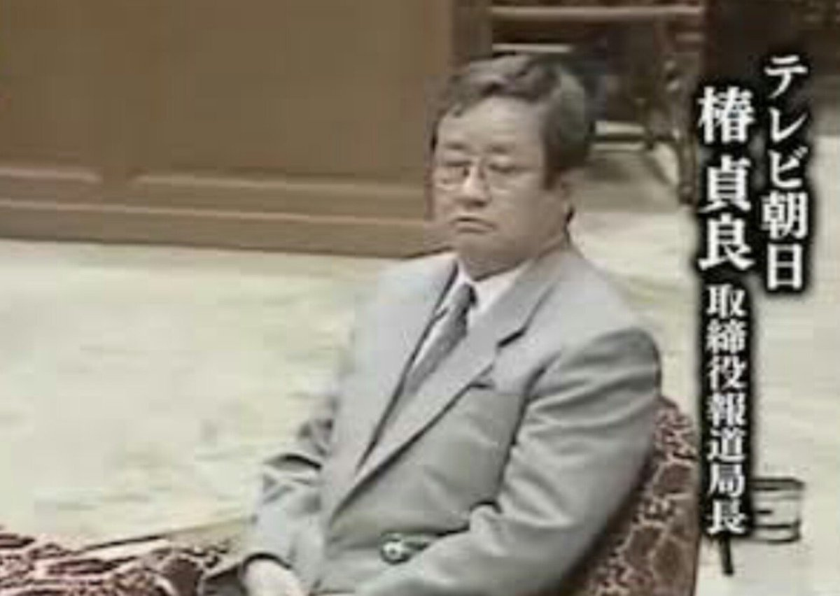 椿事件 テレビ朝日