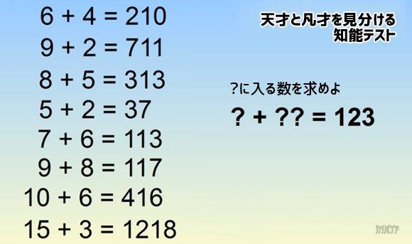 can you solve this question 20161209122356 70b97e5e.png?resize=1200,630 - IQ150以上の人だけに解ける問題?...フェイスブック300万共有