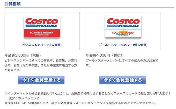 「コストコ 会員登録」の画像検索結果