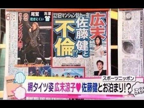 「佐藤健 広末涼子」の画像検索結果