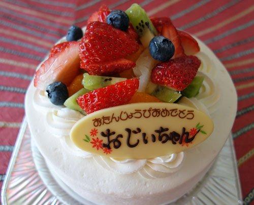 「誕生日 おじいちゃん」の画像検索結果