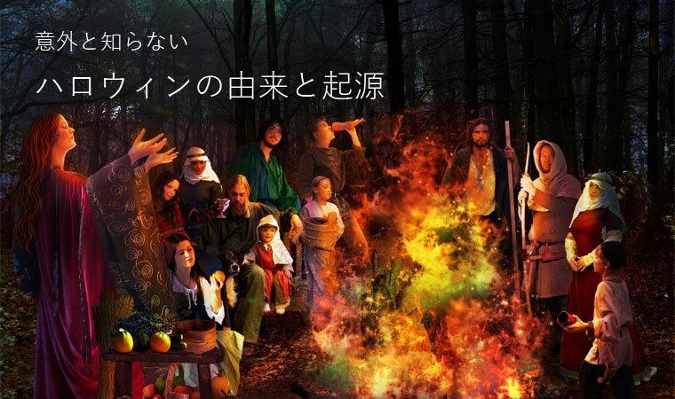 「サウィン祭 ケルト人」の画像検索結果