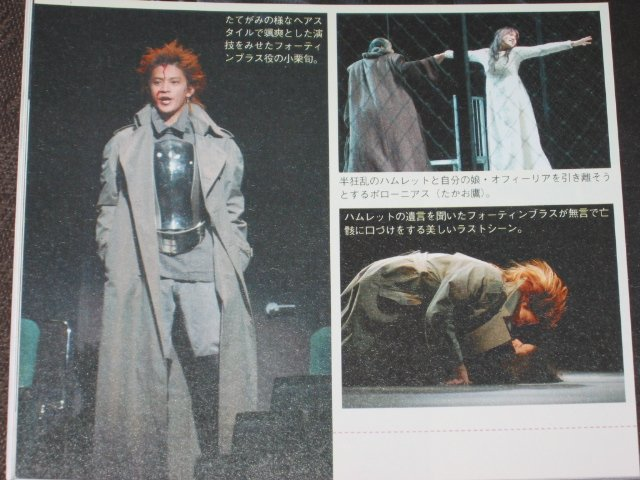 「小栗旬 ハムレット」の画像検索結果
