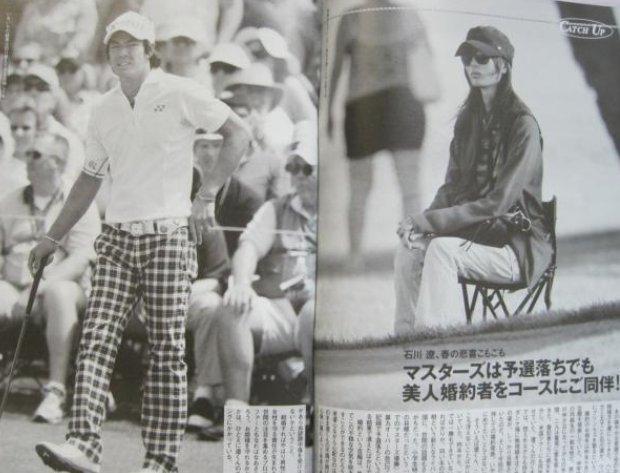 「石川遼 婚約 結婚」の画像検索結果