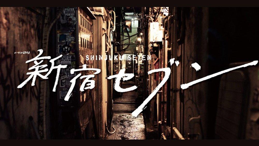 「新宿セブン」の画像検索結果