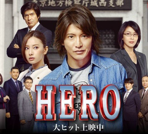 「木村拓哉 hero ドラマ」の画像検索結果
