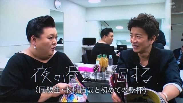 「木村拓哉 マツコ・デラックス 共演」の画像検索結果