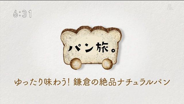 「木南晴夏 パン旅」の画像検索結果