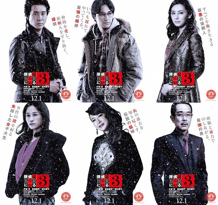 北川景子 探偵はBARにいる에 대한 이미지 검색결과