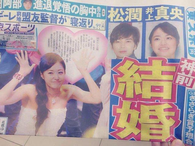「松本潤 井上真央 結婚」の画像検索結果