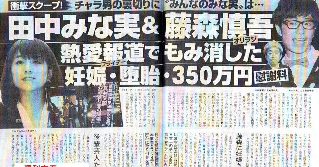 「藤森 慎吾 中絶」の画像検索結果