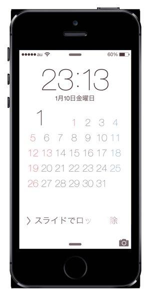 「カレンダー 待ち受け」の画像検索結果