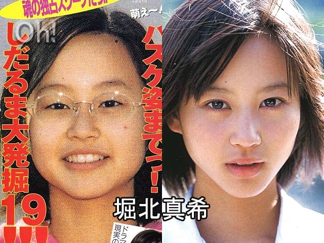 「前田敦子 整形」の画像検索結果