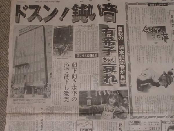 「岡田有希子 自殺」の画像検索結果