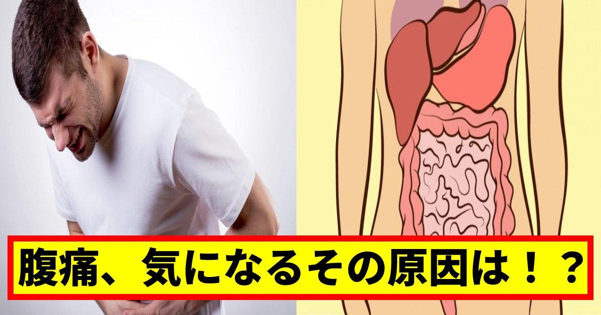 hukutuu.png?resize=412,232 - 何とかしたい!9つの腹痛と気になるその原因とは?