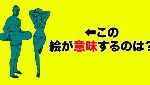 hachi iwate 300x169 - 【面白い】外国人観光客を笑わせた日本の案内板
