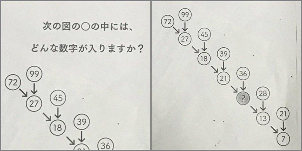 """621 1.jpg?resize=412,232 - 大人も簡単に解けない?...話題になった日本小学校""""算数問題"""""""