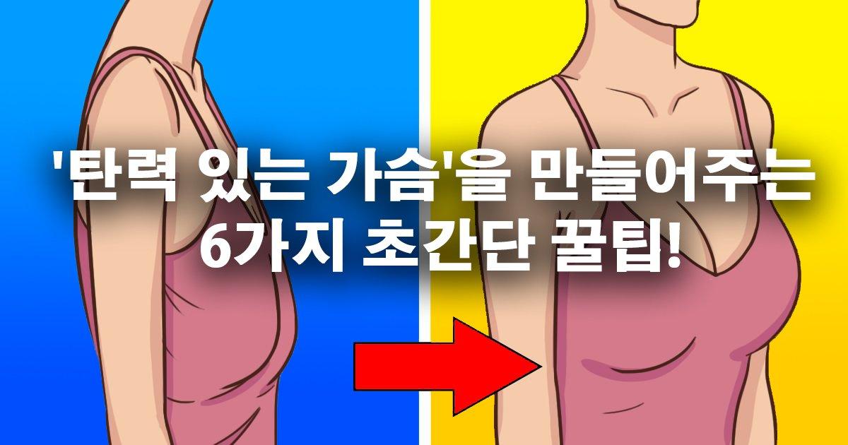 0 20 - 탄력 있는 가슴을 만들어주는 초간단 6가지 '꿀팁'