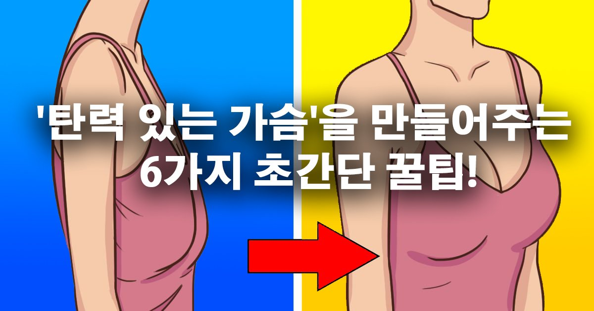 0 20.jpg?resize=412,232 - 탄력 있는 가슴을 만들어주는 초간단 6가지 '꿀팁'