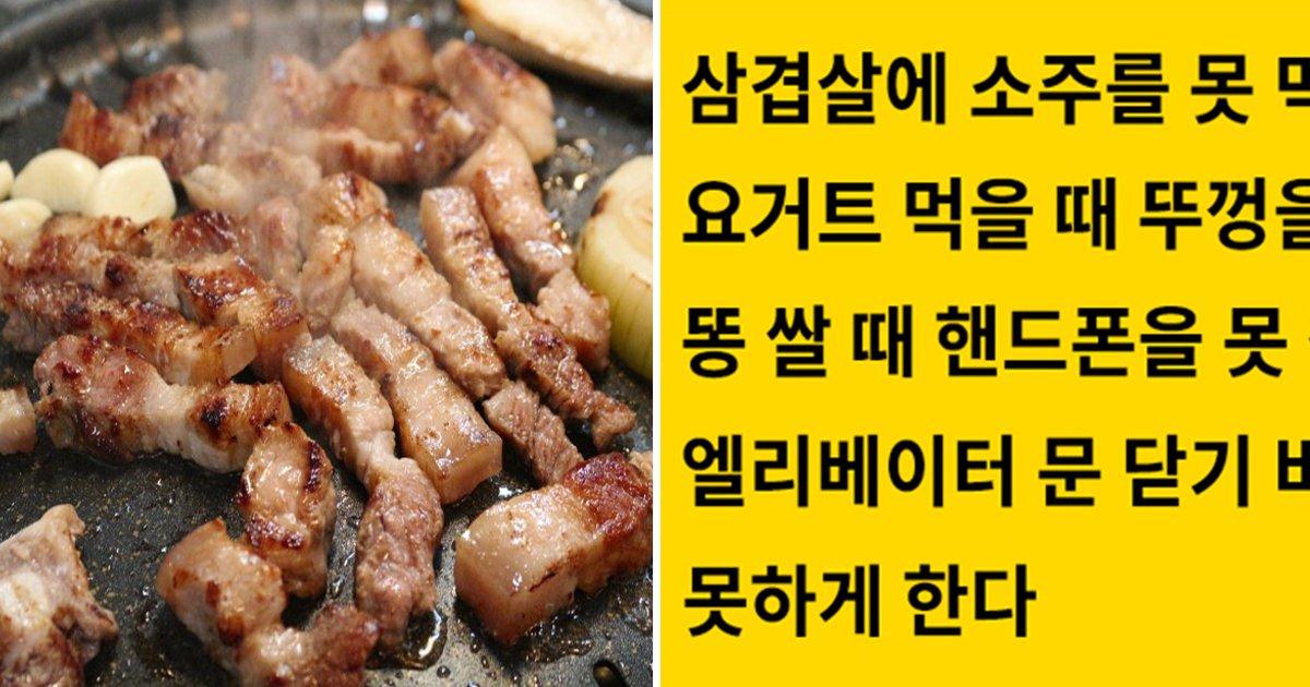 123 - 한국인을 고문하는 '8가지 방법' 네티즌들 '공감' 화제