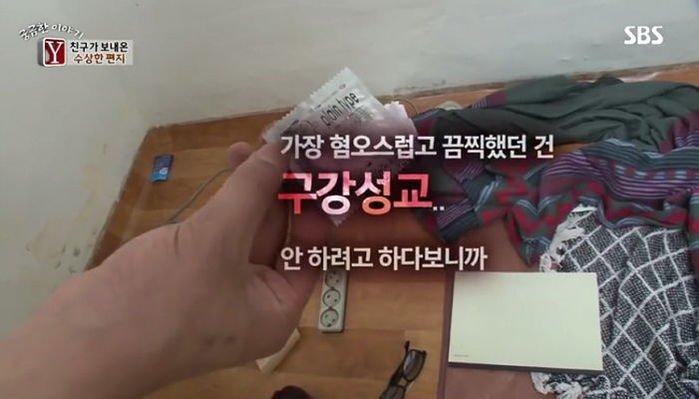SBS '궁금한 이야기 Y'