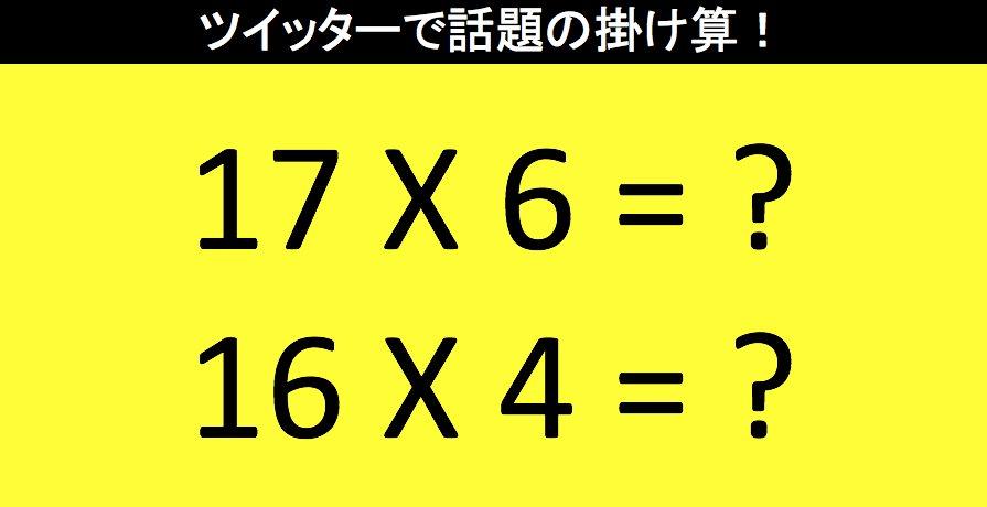 e18489e185b3e1848fe185b3e18485e185b5e186abe18489e185a3e186ba 2017 08 03 2 21 25 pm.png?resize=1200,630 - 「16×4は?」「68−4だから64」?!小学校1年生の斬新なかけ算方法が話題に