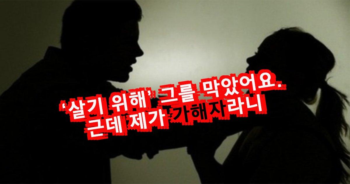 eb8db0ec9db4ed8ab8 ed8fadeba0a5 1.png?resize=1200,630 - 데이트 폭력으로 갈비뼈 부러졌는데..가해자로 몰린 여성....분노!