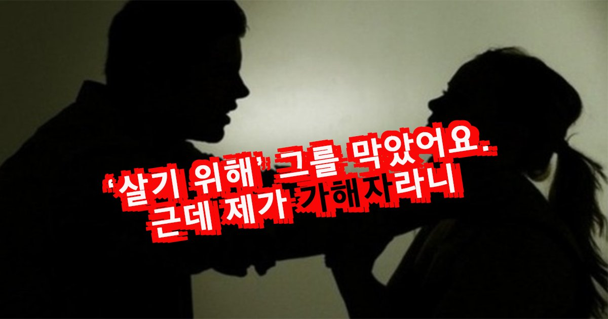 eb8db0ec9db4ed8ab8 ed8fadeba0a5 1.png?resize=412,232 - 데이트 폭력으로 갈비뼈 부러졌는데..가해자로 몰린 여성....분노!