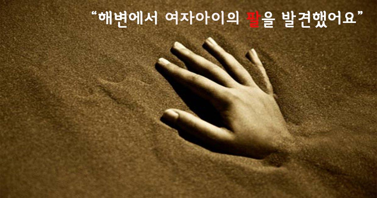 ec97acec9e90ec9584ec9db4 ec839deba7a4ec9ea5.png?resize=1200,630 - 해변에서 놀던 소년..모래 속에서 여자아이의 팔을?...'경악' (영상)