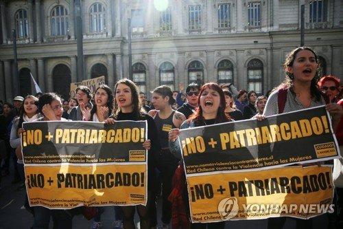 칠레 대법원 앞에서 시위 중인 여성들