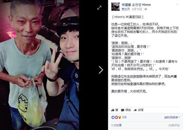 himmsong/facebook