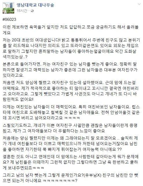 Facebook 영남대학교 대나무숲 페이지 캡처