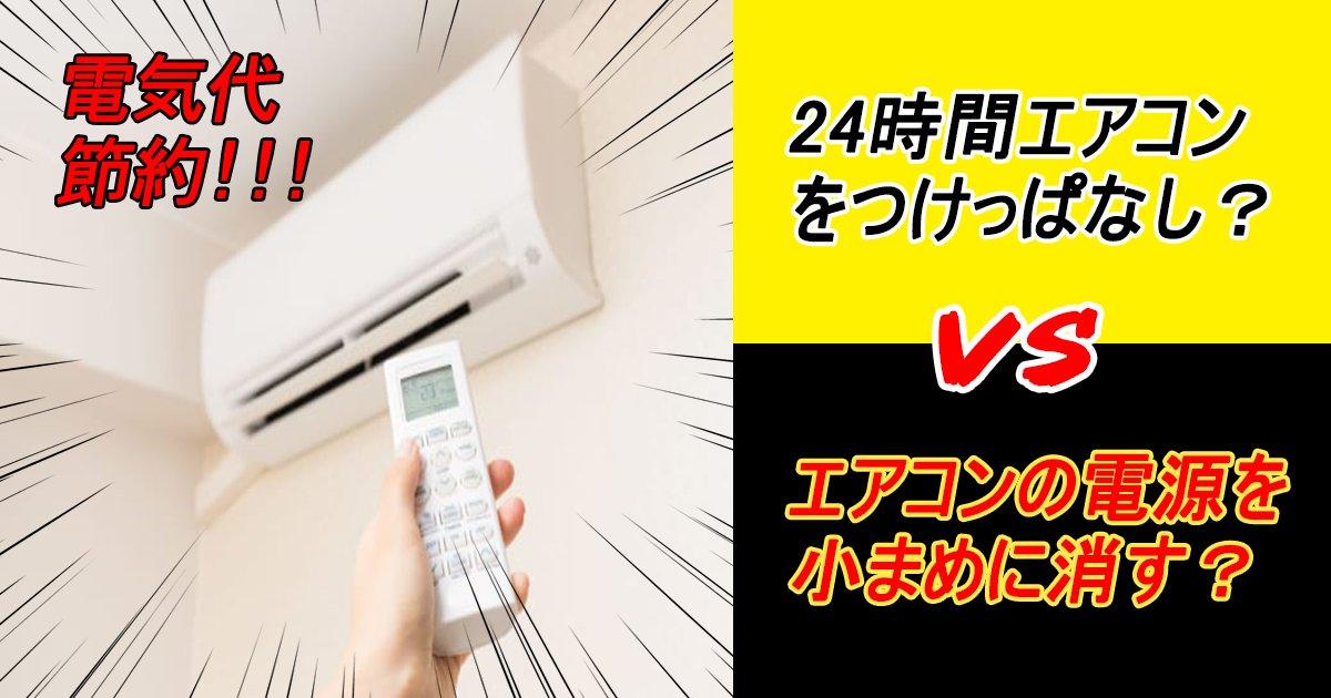 170809 aircondition.png?resize=412,232 - エアコンの電気代を半額に!?実験してみました!