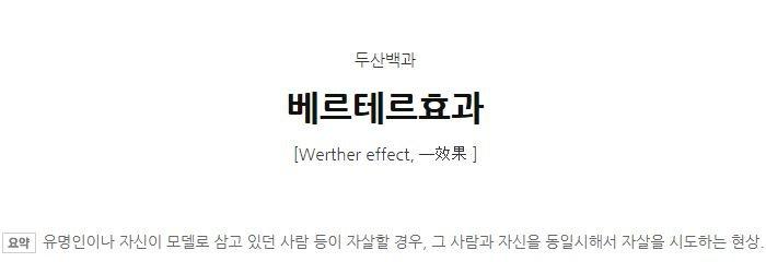 네이버 '두산백과' 캡처
