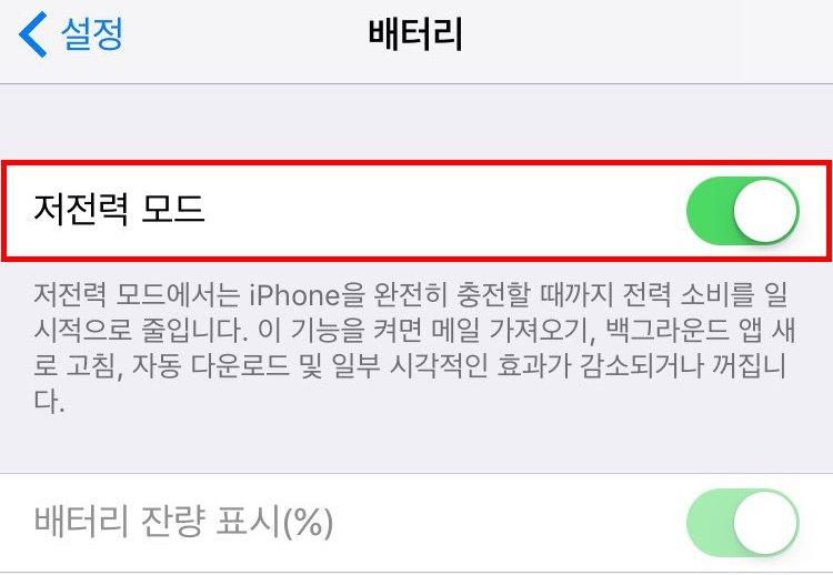 1708280101 - '아이폰 배터리' 오래 사용하는 꿀팁 9가지