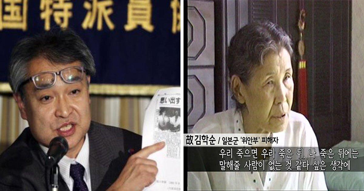 1708300100th.jpg?resize=1200,630 - '위안부' 진실 알리기 위해... 20년째 '살해 협박' 당하는 일본 기자