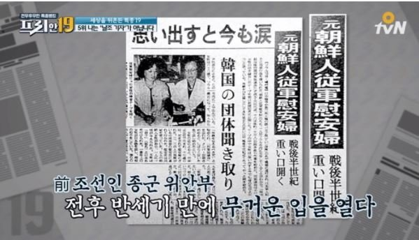 tvN '프리한 19'