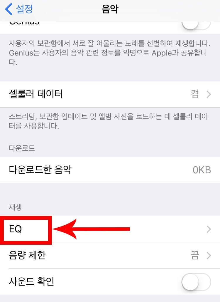 2 19 747x1024 - 답답했던 '아이폰' 최대 음량 '10초' 만에 확 키우는 초간단 꿀팁