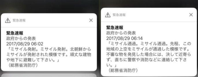 20178291914576912 300x117 - 北朝鮮ミサイル発射!Jアラート受信しましたが?