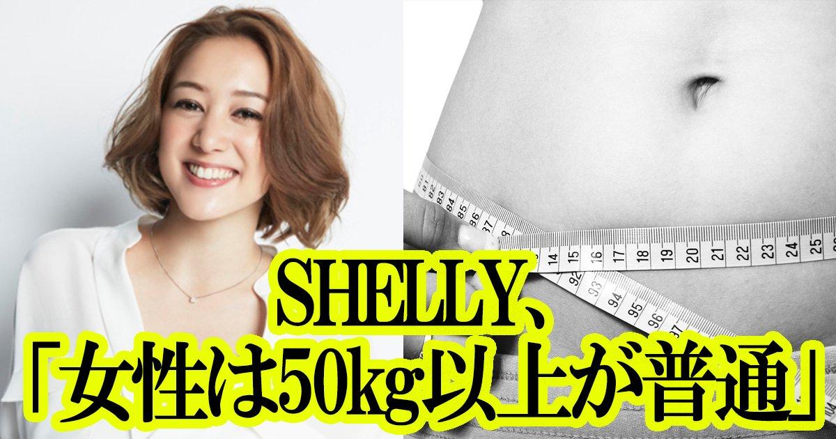 50kg.jpg?resize=1200,630 - 「女性の体重は50kg以上が普通」SHELLYさんの苦言に