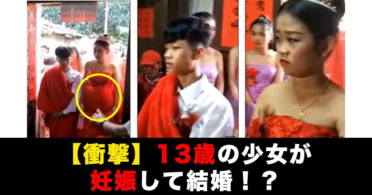 88 140 - 【衝撃】 13歳の少女が妊娠して結婚!?相手は一体誰…?