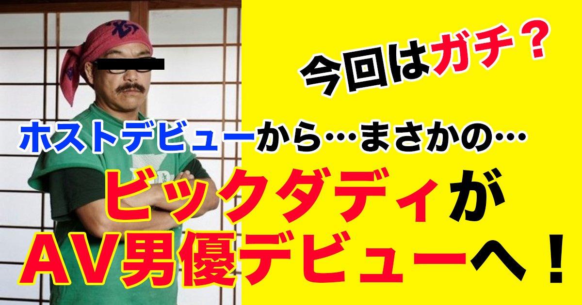 88 6.jpg?resize=648,365 - 【芸能人ネタ】 ビックダディがAV男優デビューへ!7度目の離婚と現在は!?