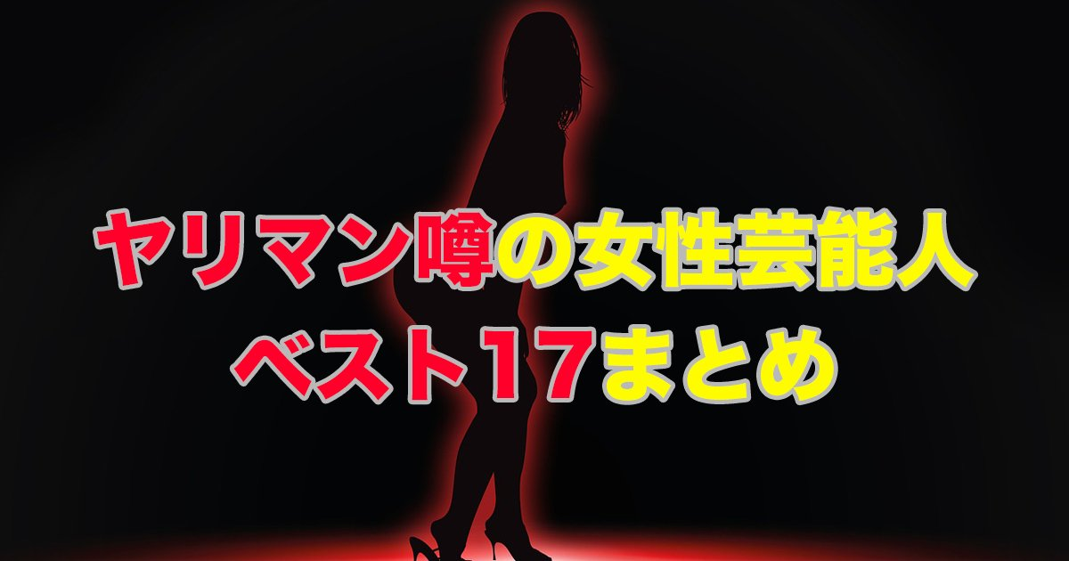 88 7 - その人、実は相当なヤリマン!?ヤリマン噂の女性芸能人ベスト17まとめ!
