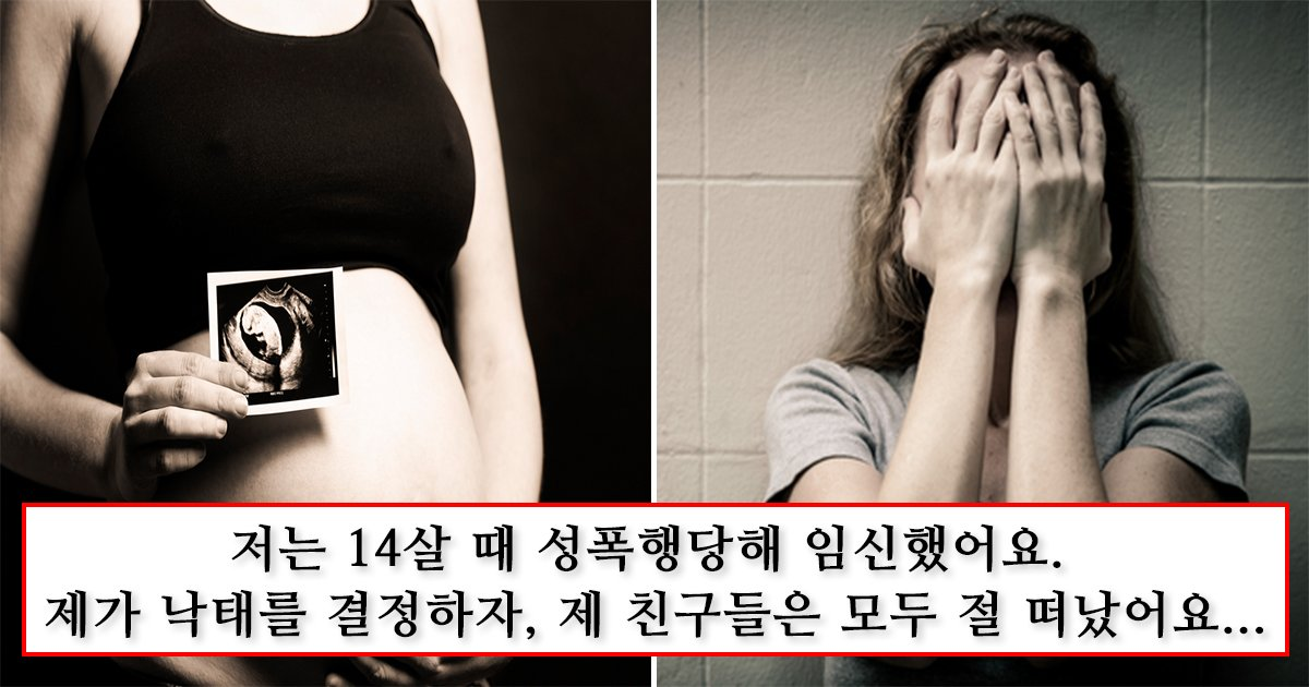 article thumbnail1 - 성폭행으로 임신한 피해 여성들의 고백 사연 10개