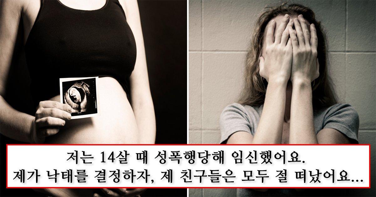 article thumbnail1.jpg?resize=412,232 - 성폭행으로 임신한 피해 여성들의 고백 사연 10개
