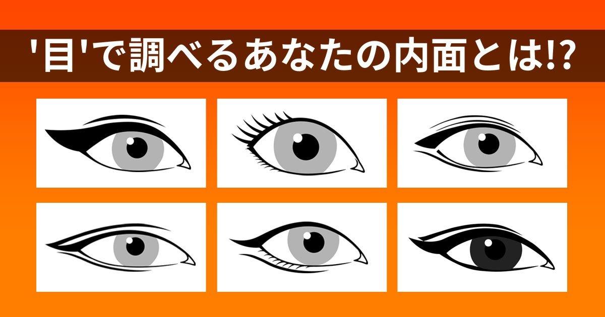 covereye.jpeg?resize=1200,630 - 【診断!】 '目'で調べるあなたの内面とは!?