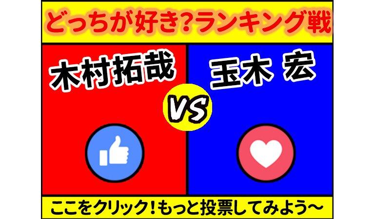 coversample02 01 2 - 「どっちランキング戦」ー好きな俳優はどっち?