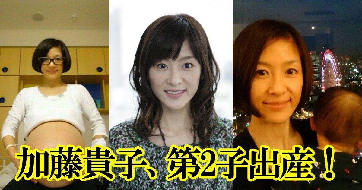 dai2 - 加藤貴子、46歳で「元気な男の子」出産!高齢出産を乗り越え「奇跡」を見せる