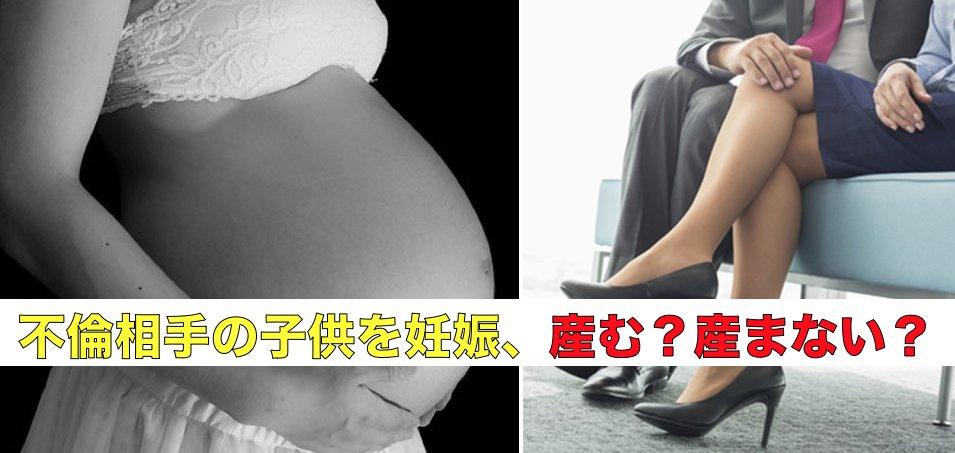 e18489e185b3e1848fe185b3e18485e185b5e186abe18489e185a3e186ba 2017 08 24 5 11 09 pm.png?resize=1200,630 - [ぶっちゃけトーク] 不倫相手の子供を妊娠、産む?産まない?